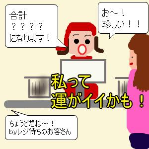 Cocolog_oekaki_2010_02_19_11_14