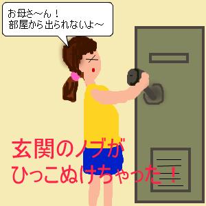 Cocolog_oekaki_2010_09_03_10_22