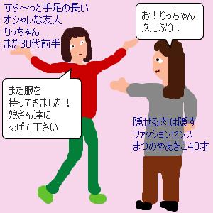 Cocolog_oekaki_2011_12_05_10_43