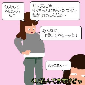Cocolog_oekaki_2011_12_05_12_20