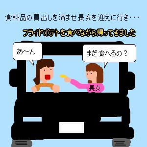 Cocolog_oekaki_2012_11_20_10_06