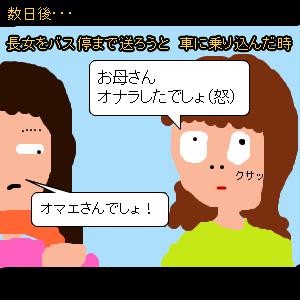 Cocolog_oekaki_2012_11_20_10_31